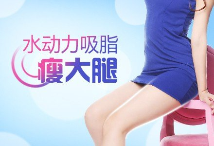 厦门水动力吸脂瘦大腿-