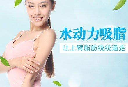 郑州水动力吸脂瘦上臂-