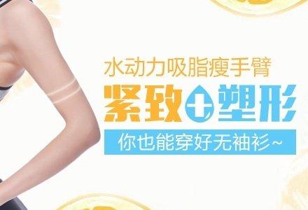 郑州水动力吸脂瘦手臂减肥塑形-