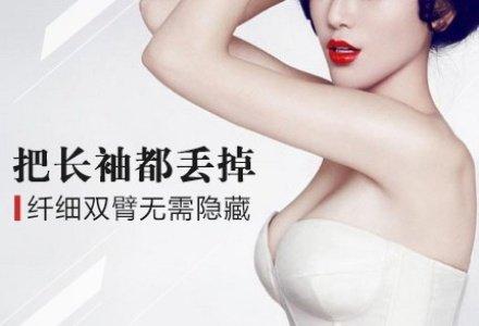 南京水动力吸脂瘦手臂-