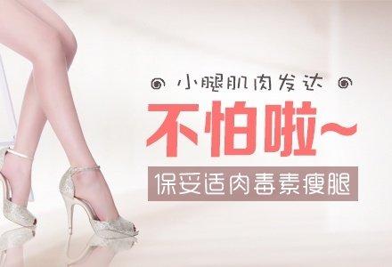 北京保妥适肉毒素注射瘦腿-