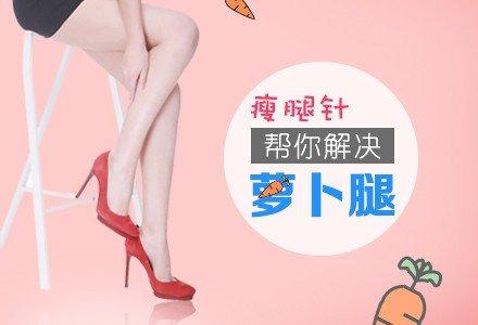江苏国产瘦腿针肉毒素瘦小腿-