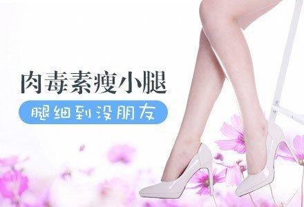 深圳衡力肉毒素瘦小腿-