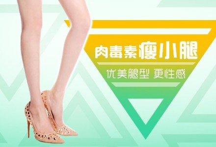 上海无痕保妥适肉毒素瘦小腿-
