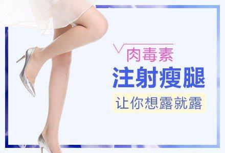 上海进口肉毒素注射瘦腿-