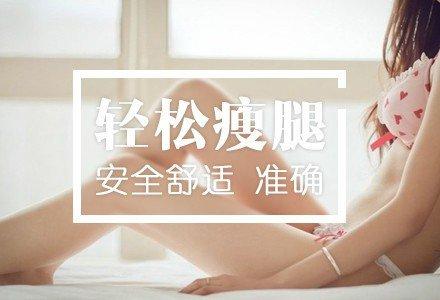 上海肉毒素注射瘦腿-