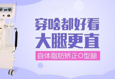 北京自体脂肪注射矫正O型腿-