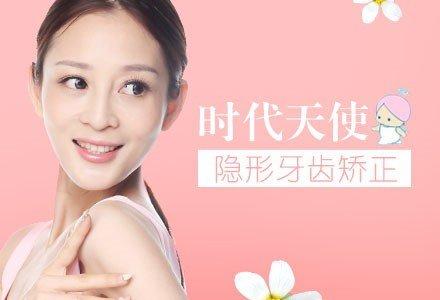 上海时代天使隐形正畸牙齿矫正-