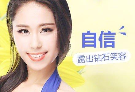 北京美国普洋牙齿冷光美白-