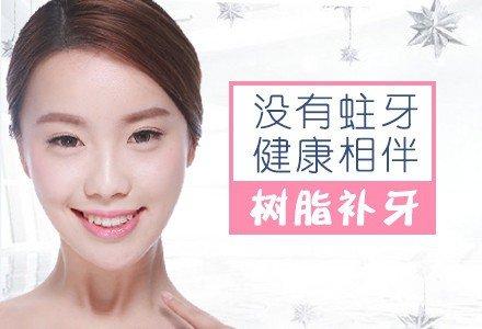 上海树脂补牙-