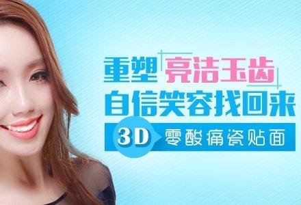 上海3D零酸痛瓷贴面-