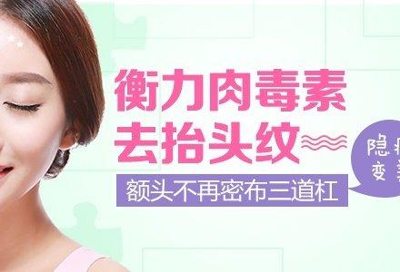 上海衡力肉毒素快速去抬頭紋-