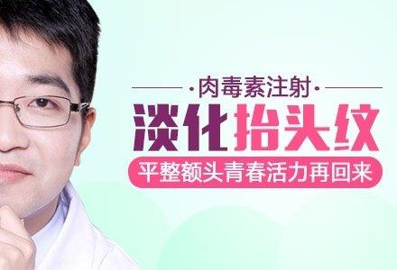上海肉毒素祛抬头纹-