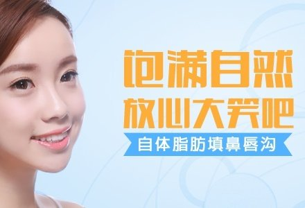 上海自体脂肪填鼻唇沟-