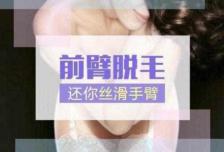 杭州激光脫毛-