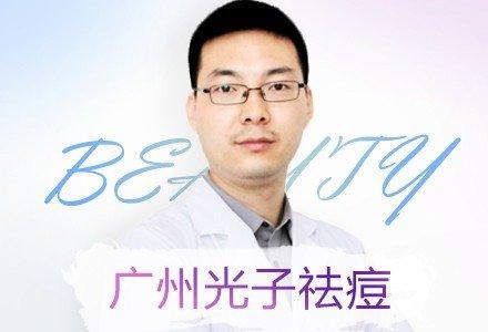 广州光子祛痘-