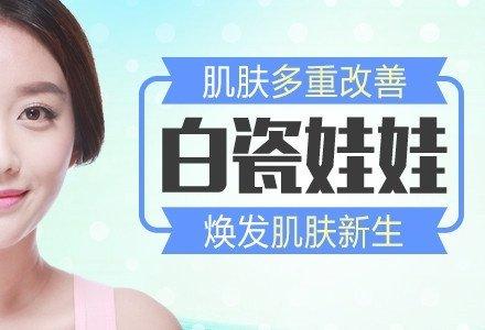 上海白瓷娃娃嫩白美膚-