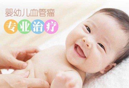 上海有效激光治疗血管瘤-