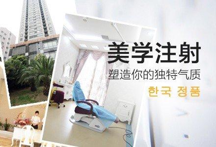 上海伊婉玻尿酸注射-