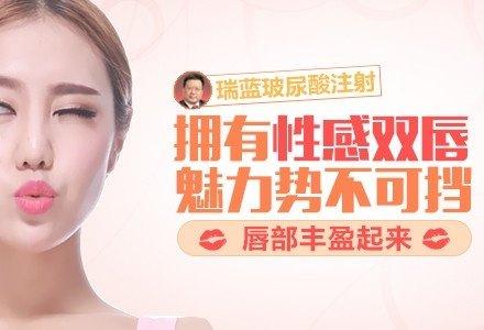 北京瑞蓝玻尿酸丰唇-