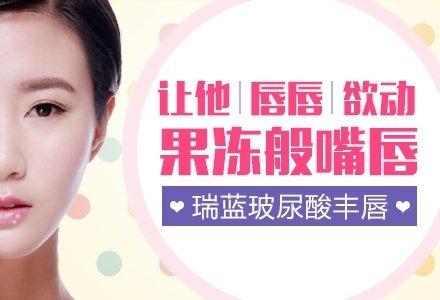 北京进口瑞蓝玻尿酸注射丰唇-