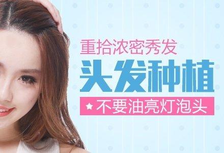 北京头发种植-